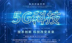5G科技信息技术宣传海报设计PSD素材