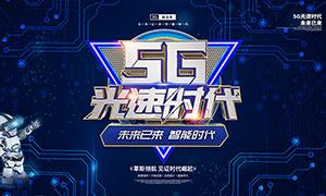 5G光速時代主題海報設計PSD素材