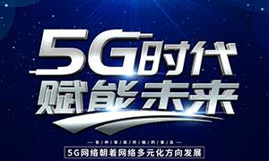 5G時代宣傳海報設計模板PSD素材