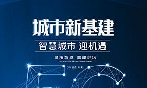5G網絡普及宣傳海報設計PSD素材