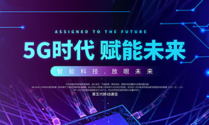 5G时代赋能未来宣传海报PSD素材