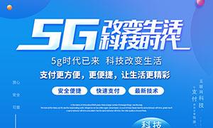 5G新時代宣傳海報設計PSD模板