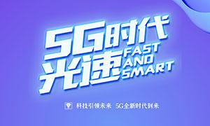 5G光速時代主題海報設計PSD模板