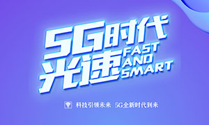 5G光速时代主题海报设计PSD模板