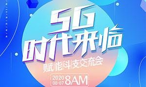 5G时代交流会宣传海报设计PSD素材