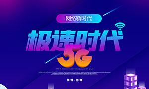 5G網絡新時代主題海報PSD素材