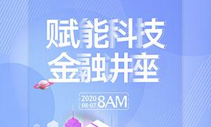 5G知識講座宣傳海報設計PSD素材