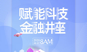 5G知识讲座宣传海报设计PSD素材