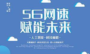 5G智能时代宣传海报设计PSD素材