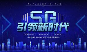 5G引领新时代宣传海报设计PSD素材