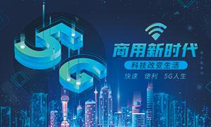 5G商用新时代宣传海报设计PSD素材