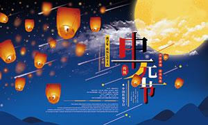 中元節祭拜祖先海報設計PSD源文件