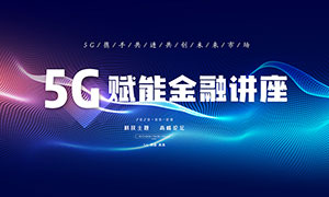 5G赋能金融讲座背景板设计PSD素材