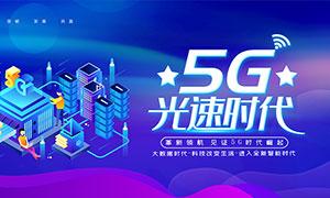 5G大數據時代宣傳海報設計PSD素材