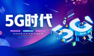 5G互聯網科技宣傳海報設計PSD素材