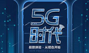 5G时代极致体验宣传海报PSD源文件