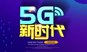 5G新時代藍色海報設計PSD素材
