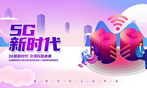 5G智能时代宣传海报设计PSD源文件