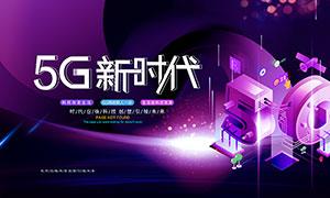 5G新時代宣傳海報設計模板PSD素材