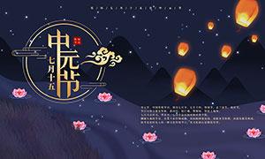中元節宣傳海報設計PSD源文件