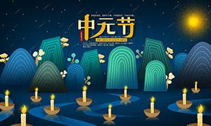 中國傳統中元節海報設計PSD素材
