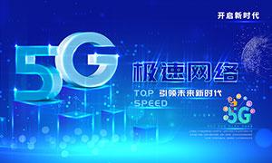 5G時代極速網絡宣傳海報設計PSD素材
