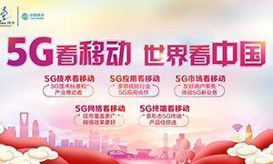 5G看移動主題宣傳海報設計PSD素材