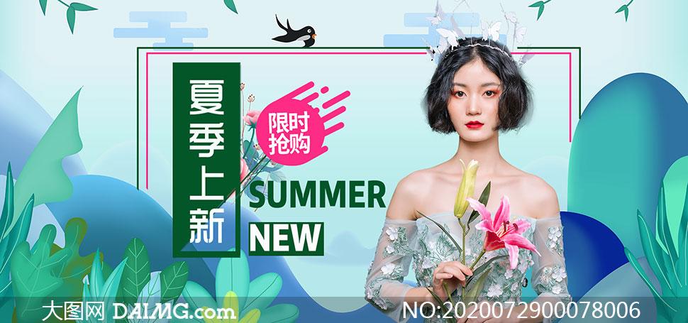 淘宝夏季女装上新促销海报PSD素材