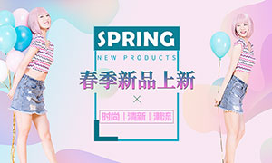 淘宝女装春季新品促销海报PSD模板