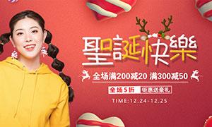 淘宝女装圣诞节促销海报PSD素材