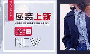 淘宝女装冬季新品上市海报模板PSD素材