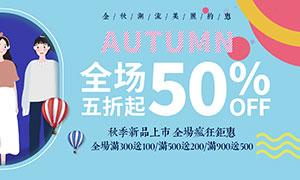 秋季女装新品促销海报设计PSD素材