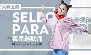 天猫时尚女装促销海报模板PSD源文件
