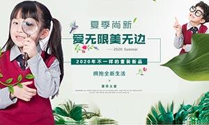 淘宝夏季童装促销海报设计模板PSD素材