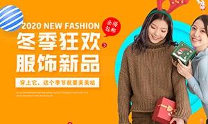 淘宝冬季女装促销海报PSD模板