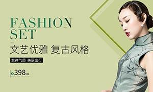淘宝文艺女装活动海报设计PSD素材