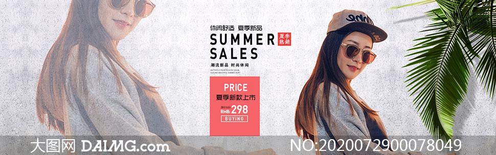 淘宝夏季潮流女装促销海报PSD模板