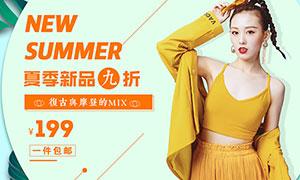 天猫夏季女装促销海报模板PSD素材