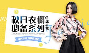 淘宝秋季女装连衣裙海报设计PSD模板