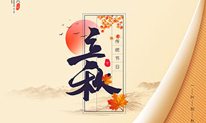 金色立秋节气宣传海报设计PSD素材