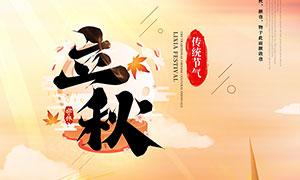 中國傳統立秋節氣宣傳海報PSD素材