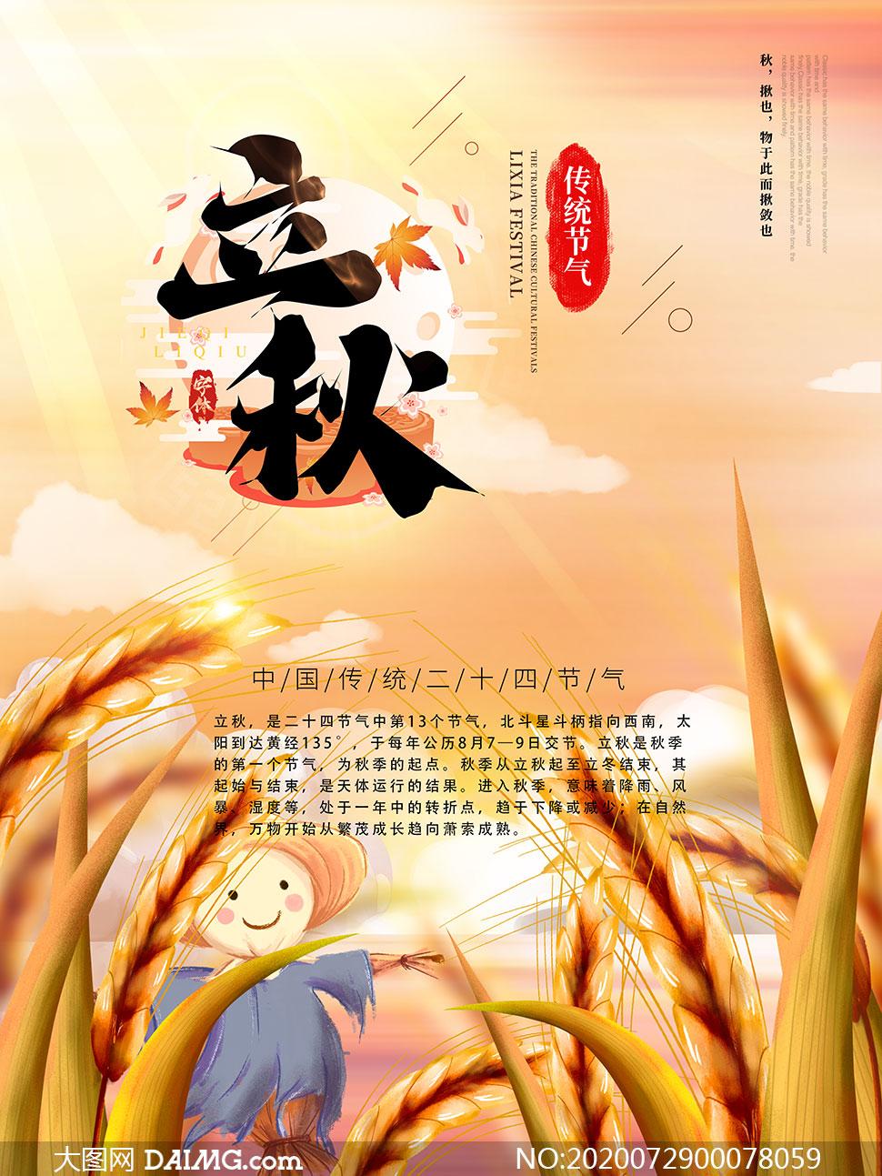 中国传统立秋节气宣传海报PSD素材