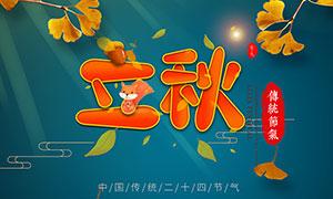 立秋传统节气宣传海报设计PSD模板