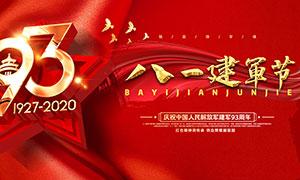 庆祝八一建军节93周年宣传栏PSD素材