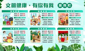 文明健康绿色环保宣传栏设计PSD素材