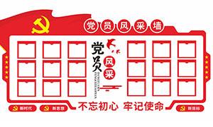 党员风采文化墙设计展板矢量素材