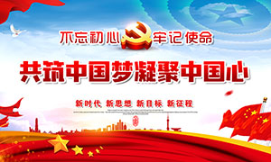 共筑中国梦党建宣传展板设计PSD素材