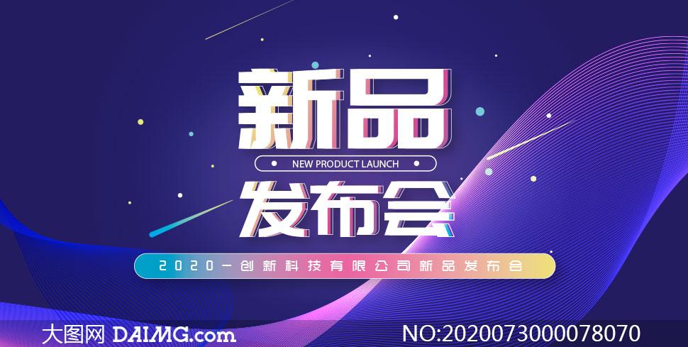 新产品发布会宣传海报设计矢量素材