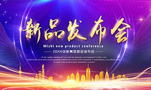 企业新品发布会背景板设计PSD模板