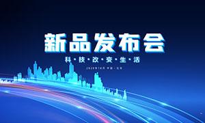 蓝色主题新品发布会背景板PSD素材